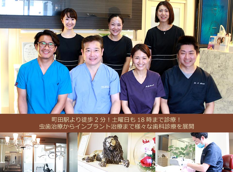 町田駅より徒歩2分!土曜日も19時まで診療!ー虫歯治療からインプラント治療まで様々な歯科診療を展開ー