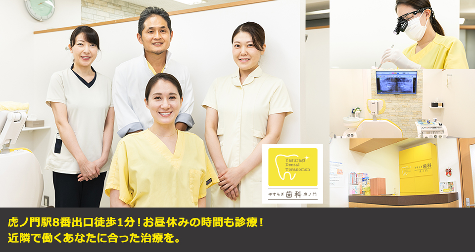 虎ノ門駅8番出口徒歩1分!お昼休みの時間も診療!近隣で働くあなたに、やすらぎの治療を。
