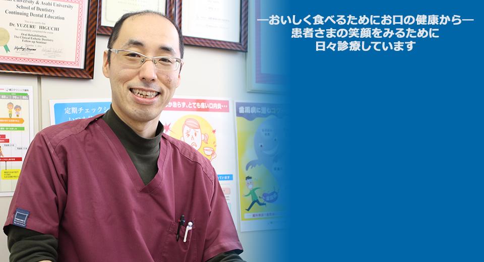 ―おいしく食べるためにお口の健康から―患者さまの笑顔をみるために日々診療しています