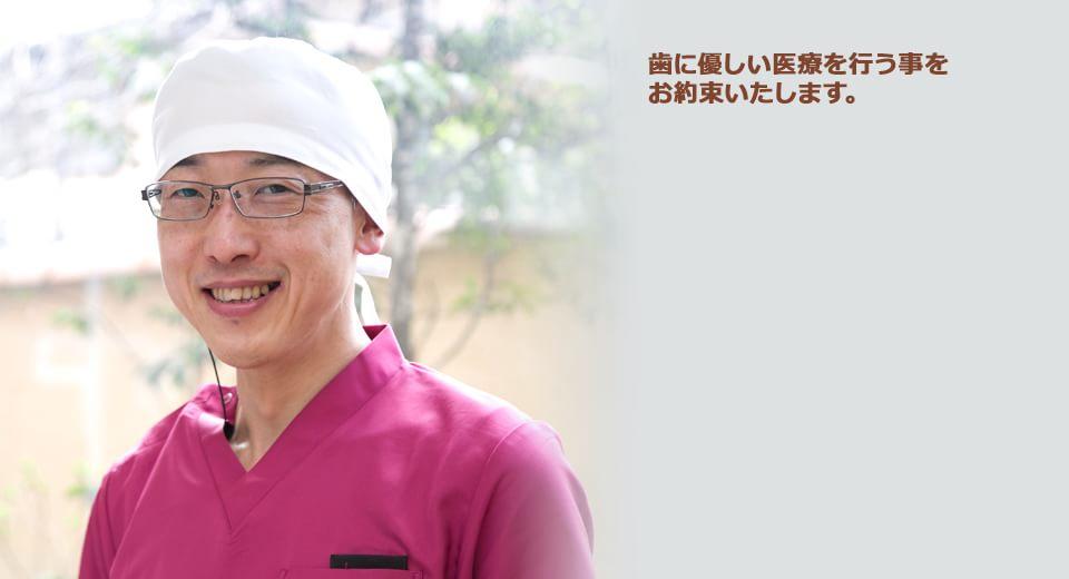 歯に優しい医療を行う事をお約束いたします。