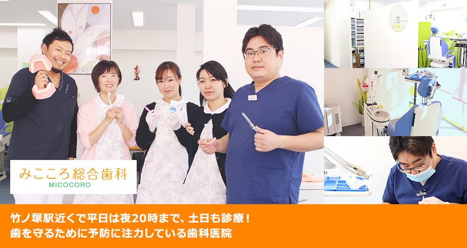 竹ノ塚駅近くで平日は夜21時まで、土日も診療! 歯を守るために予防に注力している歯科医院