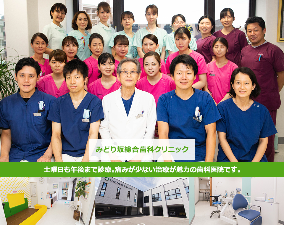 土曜日も午後まで診療。経験豊富な医師による痛みが少ない治療が魅力の歯科医院です。