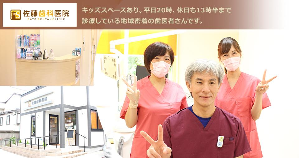 キッズスペースあり。平日夜20時、休日も13時半まで 診療している地域密着の歯医者さんです。