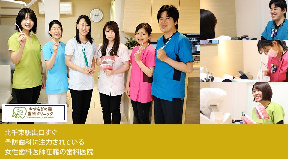 北千束駅出口すぐ予防歯科に注力されている女性歯科医師在籍の歯科医院