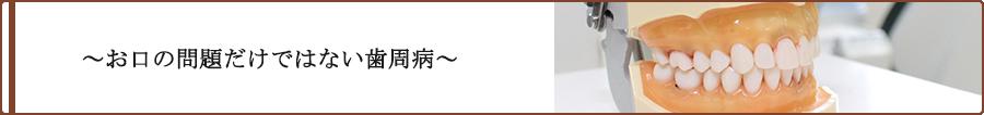 セレオ八王子歯科クリニック|セレオ八王子歯科クリニックの特徴 1