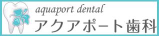 アクアポート歯科
