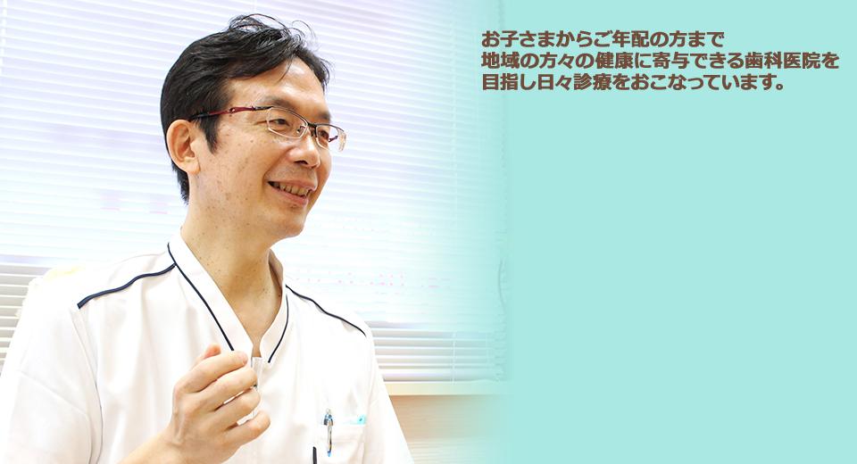 お子さまからご年配の方まで地域の方々の健康に寄与できる歯科医院を目指し日々診療をおこなっています。