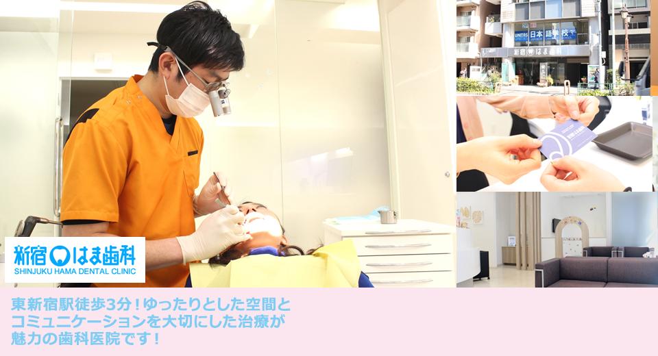東新宿駅徒歩3分!ゆったりとした空間とコミュニケーションを大切にした治療が魅力の歯科医院です!