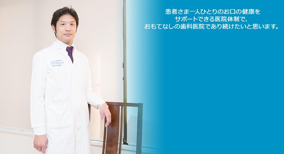 患者さま一人ひとりのお口の健康をサポートできる医院体制で、おもてなしの歯科医院であり続けたいと思います。