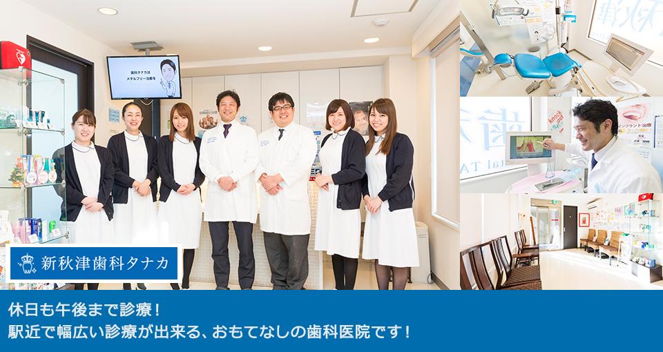 休日も午後まで診療!駅近で幅広い診療が出来る、おもてなしの歯科医院です!