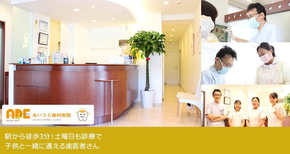 駅から徒歩3分!土曜日も診療で子供と一緒に通える歯医者さん