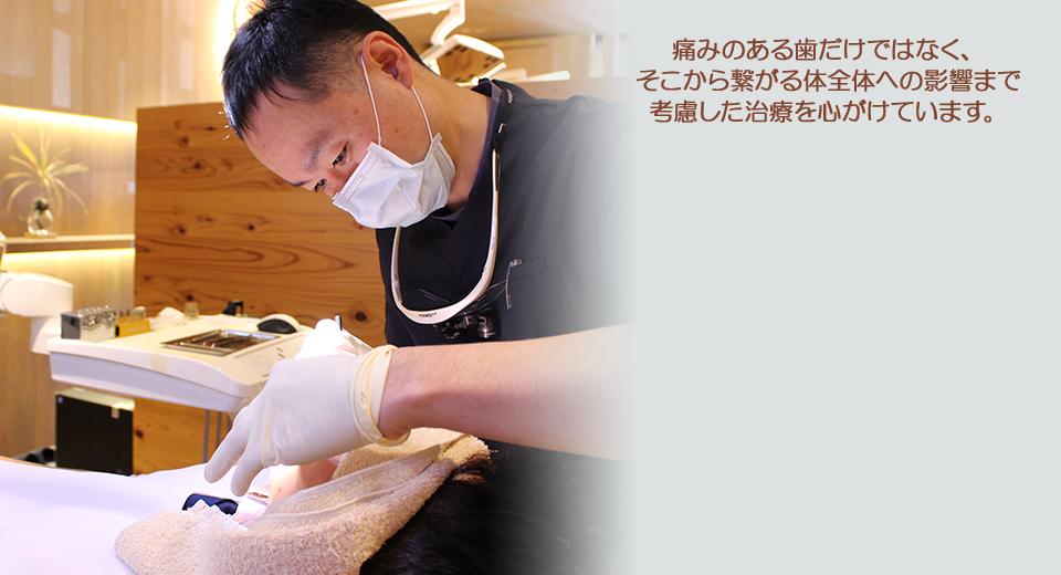 痛みのある歯だけではなく、そこから繋がる体全体への影響まで考慮した治療を心がけています。