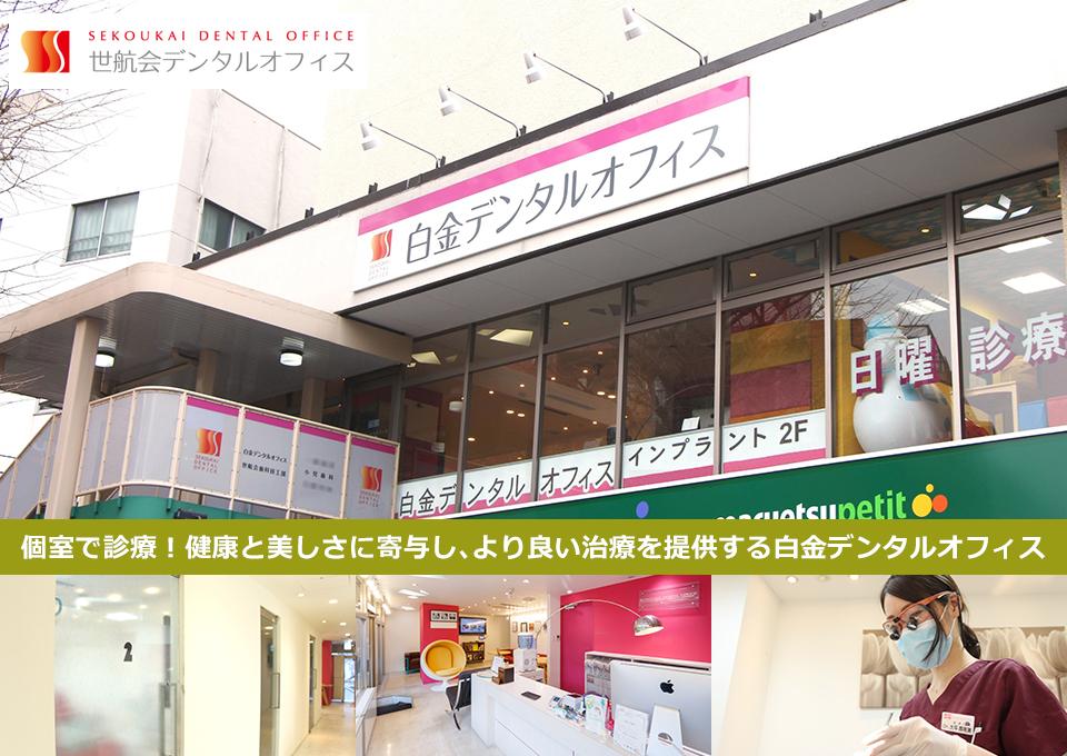完全個室をご用意!健康と美しさに寄与しより良い治療を提供する白金デンタルオフィス