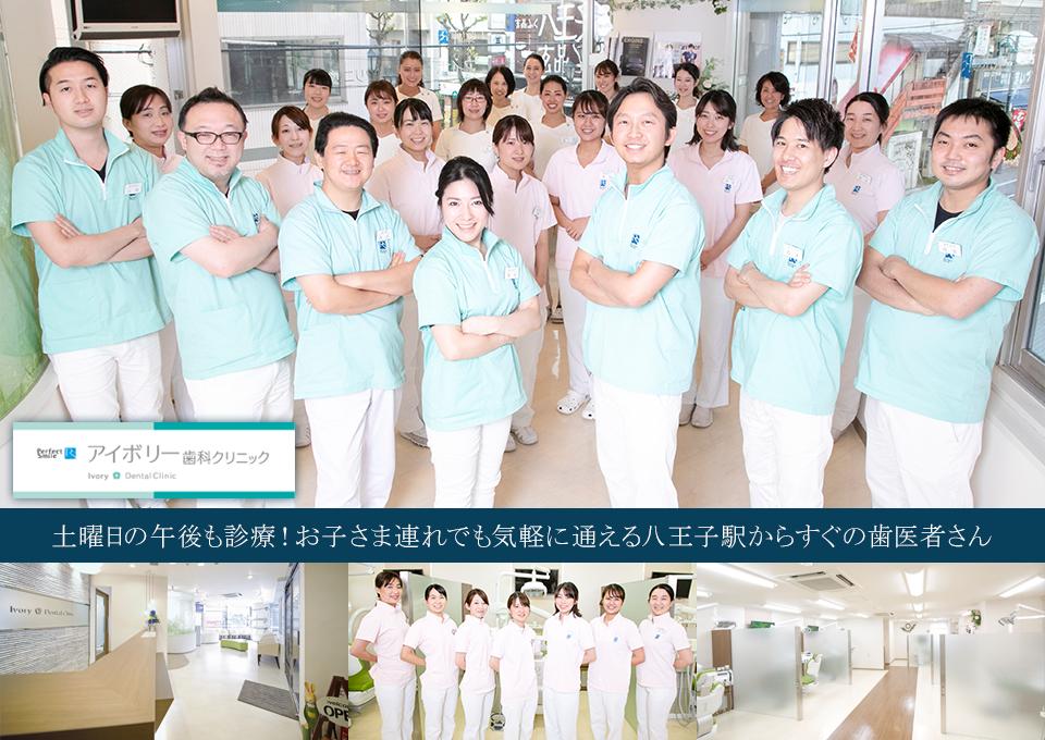 土曜日の午後も診療!お子さま連れでも気軽に通える八王子駅からすぐの歯医者さん