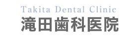 滝田歯科医院