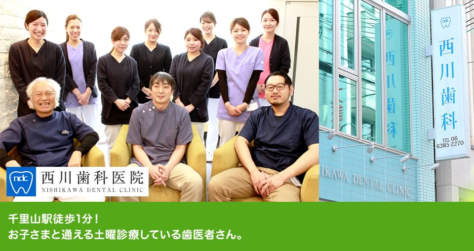 千里山駅徒歩1分!お子さまと通える土曜診療している歯医者さん。