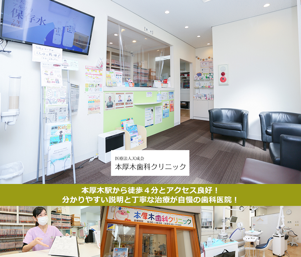 本厚木駅から徒歩4分とアクセス良好!分かりやすい説明と丁寧な治療が自慢の歯科医院!