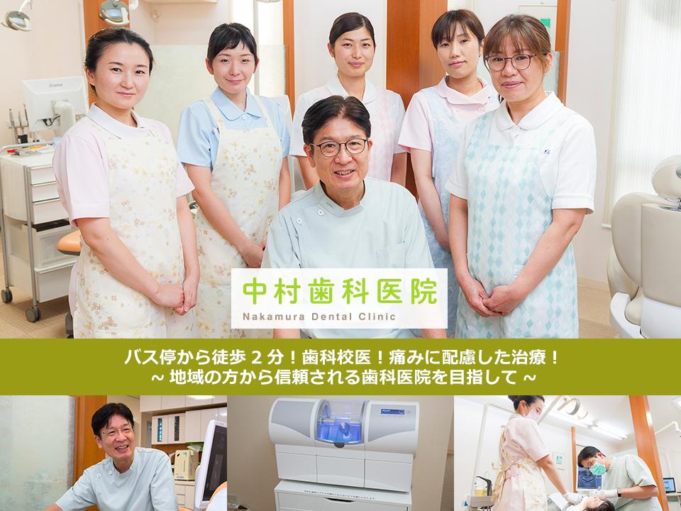バス停から徒歩2分!歯科校医!痛みに配慮した治療!~地域の方から信頼される歯科医院を目指して~