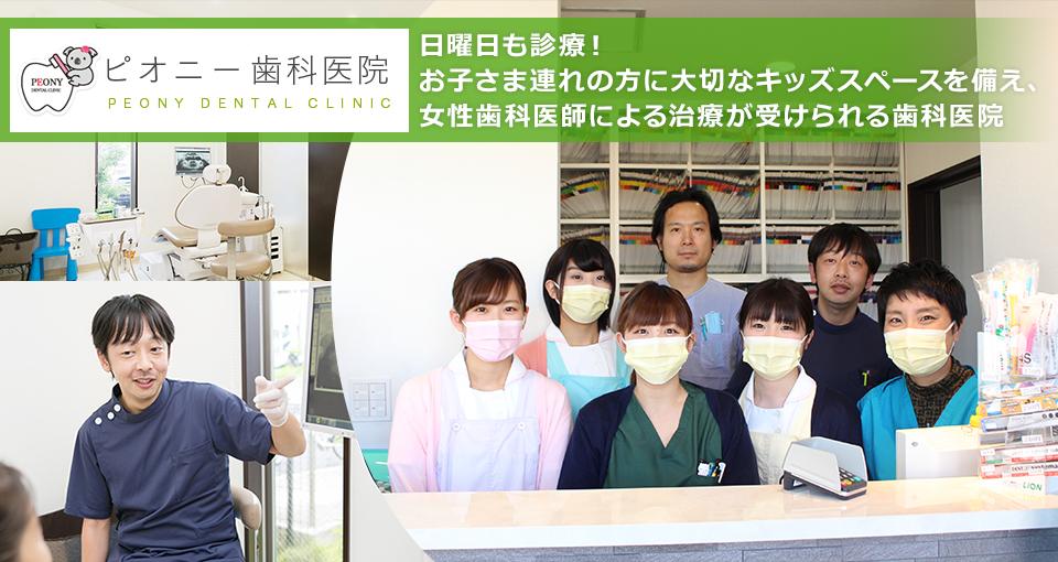 日曜日も診療!お子さま連れの方に大切なキッズスペースを備え、女性歯科医師による治療が受けられる歯科医院