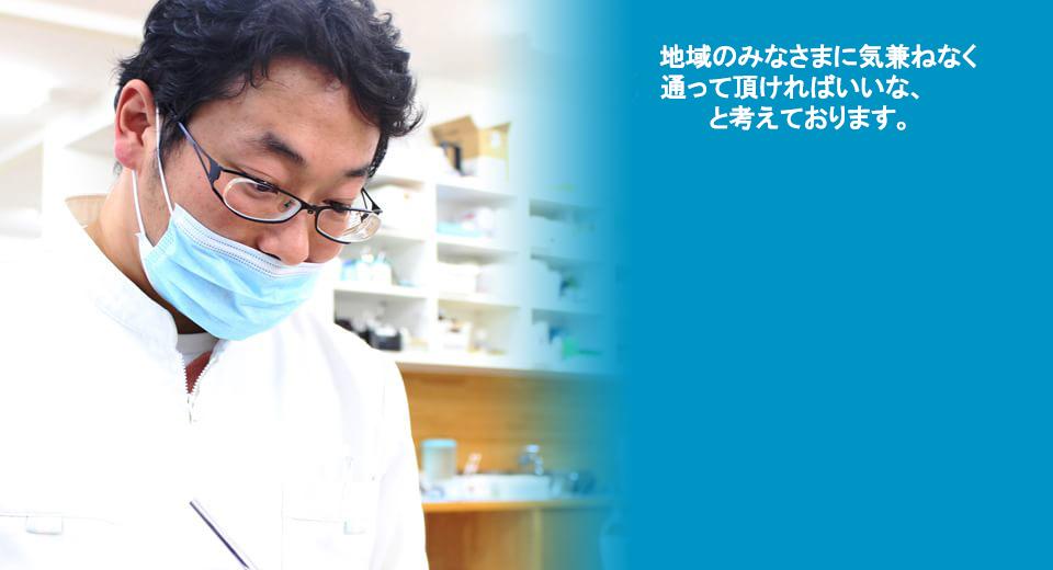 ふくろい中央歯科|インタビュー