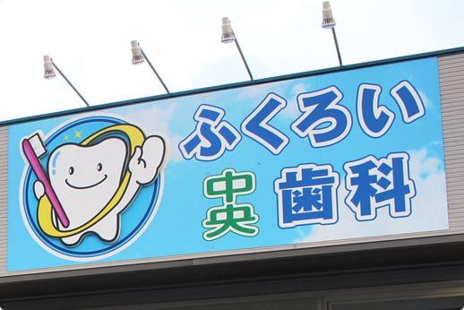 ふくろい中央歯科|医院写真 1