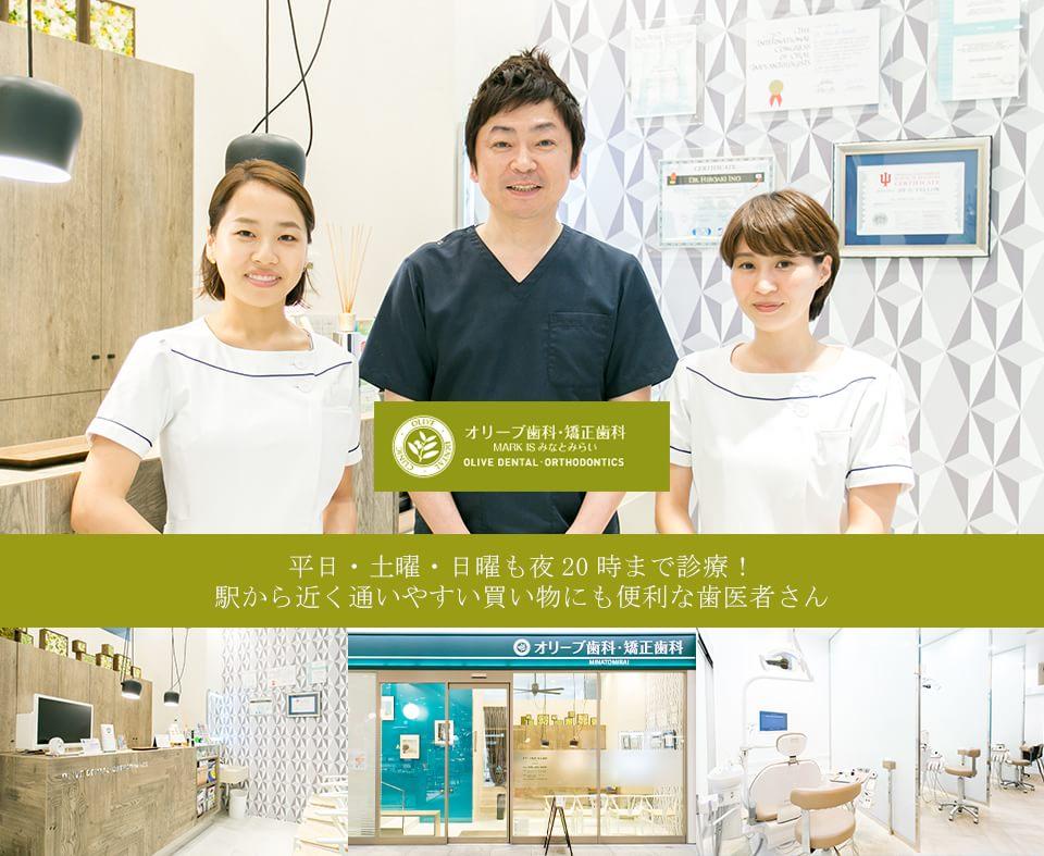 平日・土曜・日曜も夜20時まで診療!駅から近く通いやすい買い物にも便利な歯医者さん