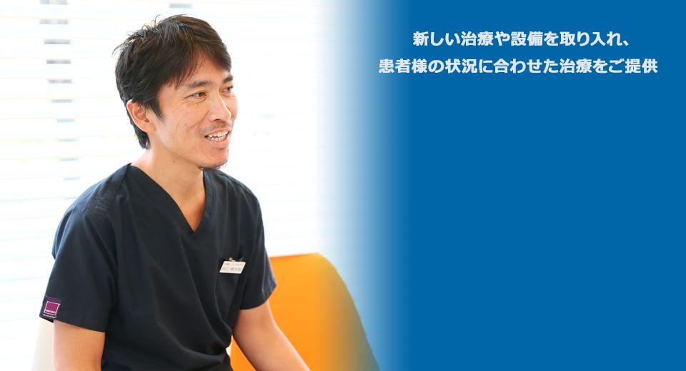 新しい治療や設備を取り入れ、患者様の状況に合わせた治療をご提供