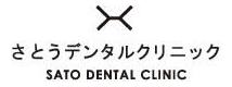さとうデンタルクリニック(渋谷区恵比寿)