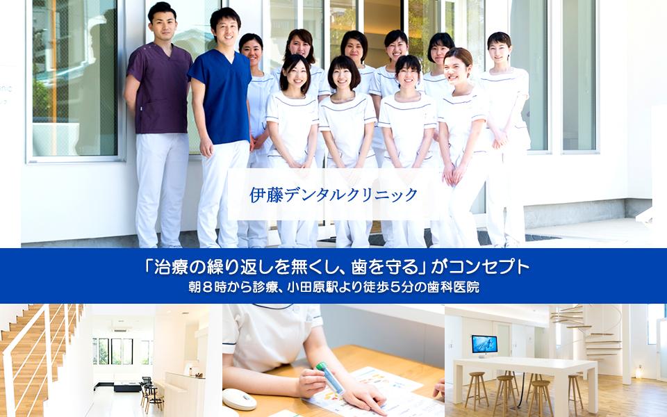 「治療の繰り返しを無くし、生涯歯を守る」がコンセプト 朝8時から診療、小田原駅より徒歩5分の歯科医院