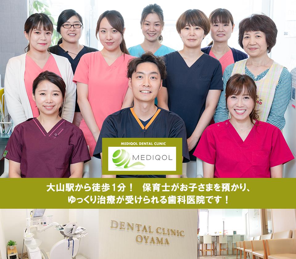 大山駅から徒歩1分! 保育士がお子さまを預かり、ゆっくり治療が受けられる歯科医院です!