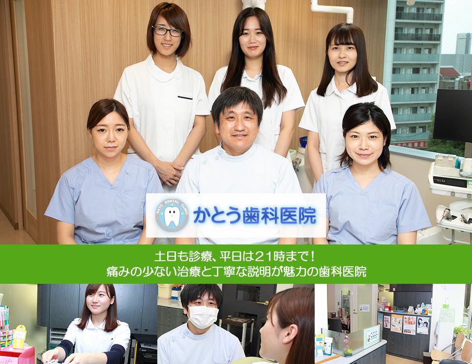 土日も診療、平日は21時まで!痛みの少ない治療と丁寧な説明が魅力の歯科医院