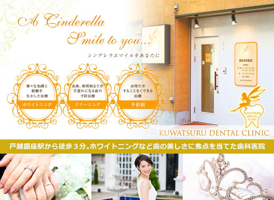戸越銀座駅から徒歩4分。ホワイトニングなど歯の美しさに焦点を当てた歯科医院
