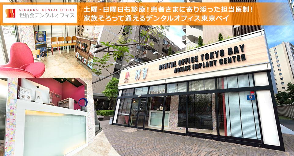 土曜・日曜日も診療!遊び心くすぐるキッズスペースあり!家族そろって通えるデンタルオフィス東京ベイ