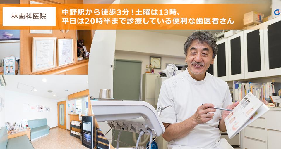 中野駅から徒歩5分!土曜は13時、平日は20時半まで診療している便利な歯医者さん