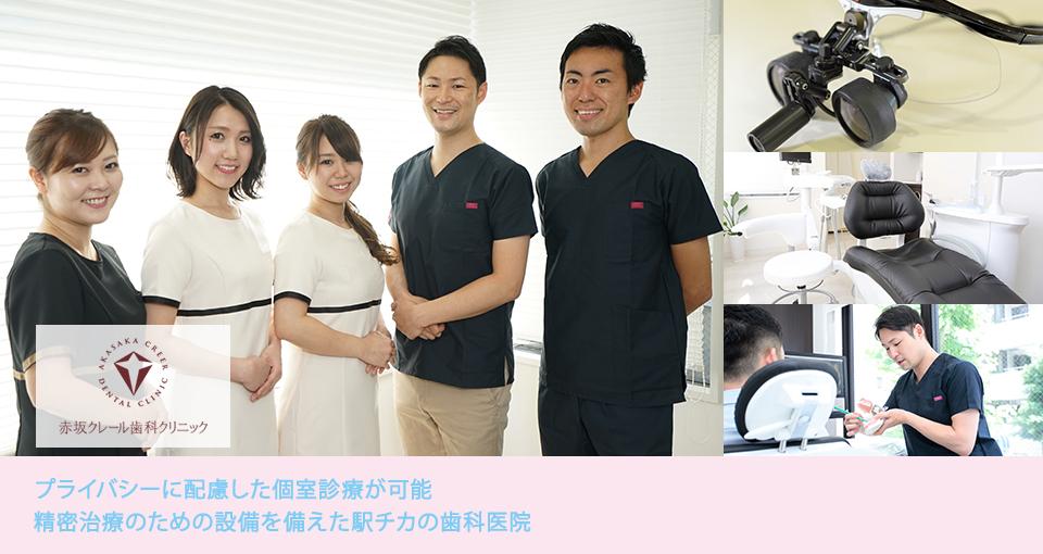 プライバシーを守る個室診療が可能。精密治療のための設備を備えた駅チカの歯科医院