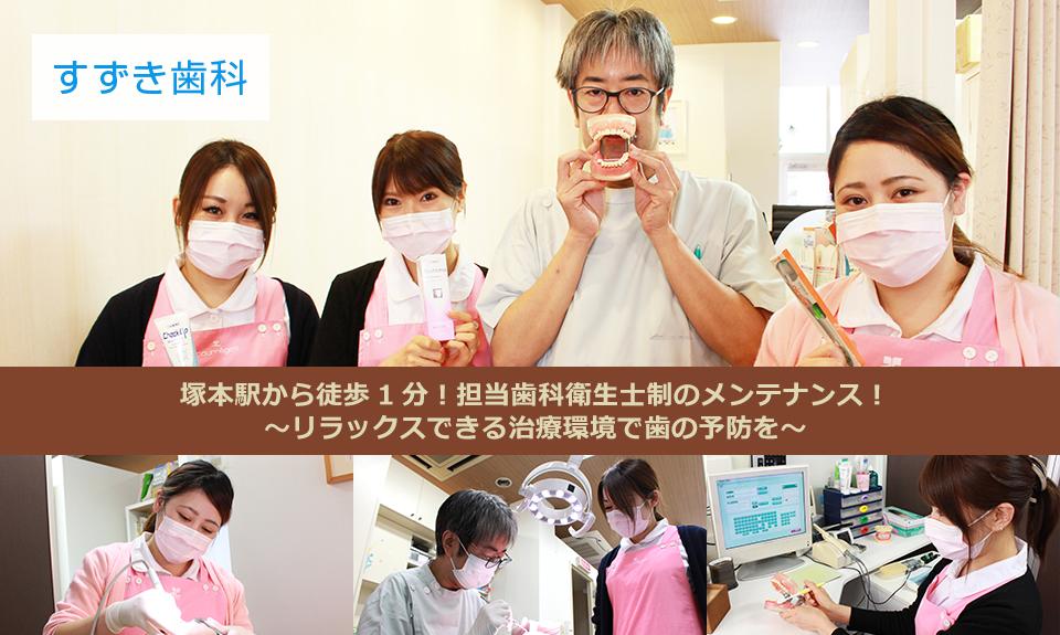 塚本駅から徒歩1分!担当歯科衛生士制のメンテナンス!~リラックスできる治療環境で歯の予防を~