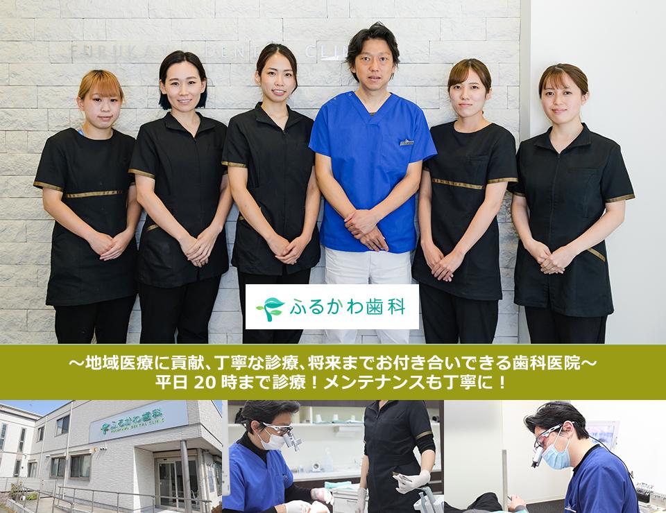 ~地域医療に貢献、丁寧な診療、将来までお付き合いできる歯科医院~ 平日20時まで診療!メンテナンスも丁寧に!