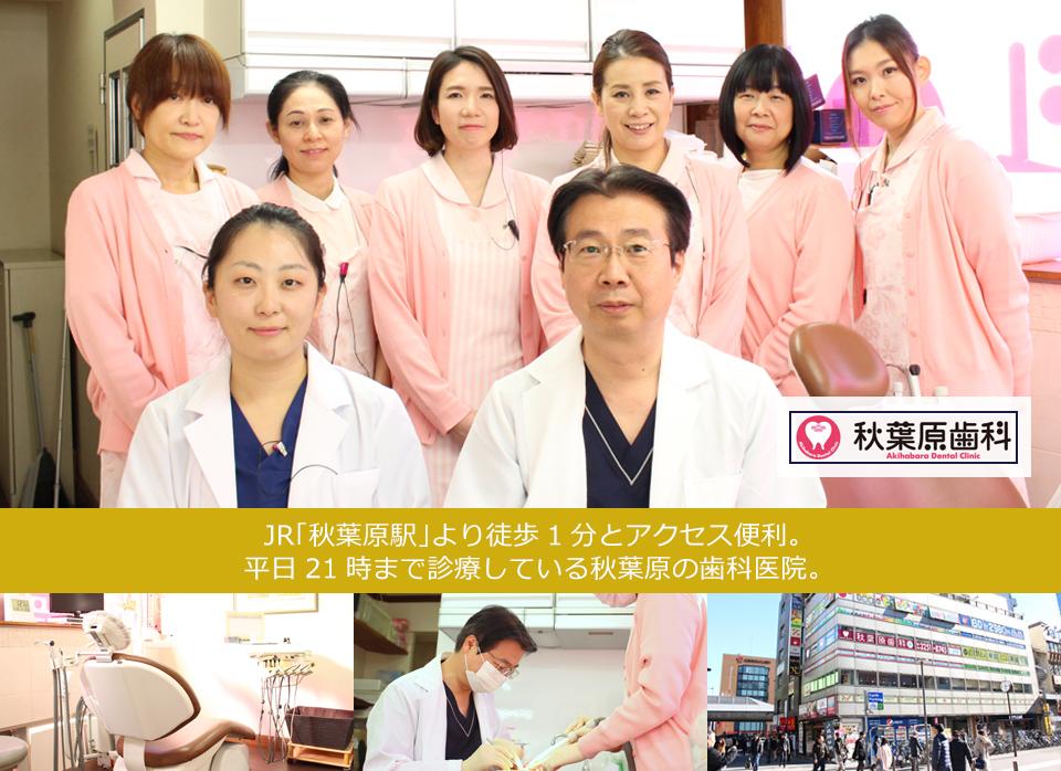 約30年の治療経験がある歯科医師が在籍。平日21時まで診療している秋葉原の歯科医院。