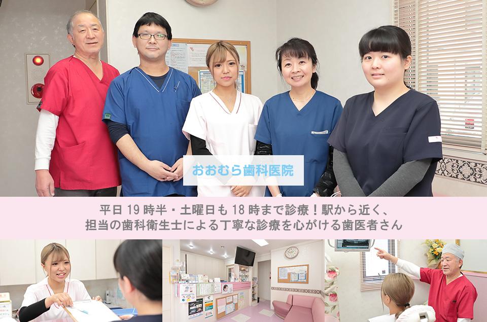 平日20時まで土曜日も18時まで診療!駅から近く、ベテラン医師・衛生士による治療が魅力の歯医者さん
