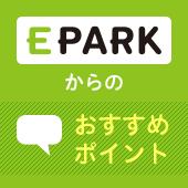 EPARKからのおすすめ11111