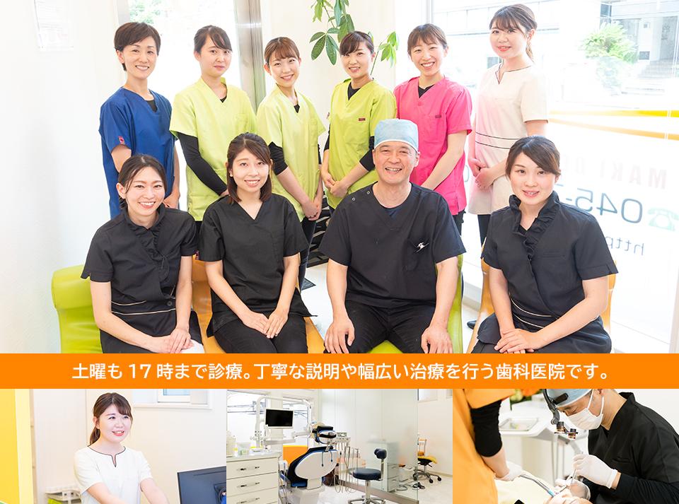 土曜も17時まで診療。丁寧な説明や幅広い治療が魅力の歯科医院です。