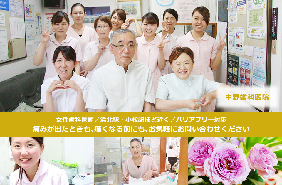 女性歯科医師/浜北駅・小松駅ほど近く/バリアフリー対応痛みが出たときも、痛くなる前にも、お気軽にお問い合わせください
