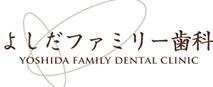 よしだファミリー歯科