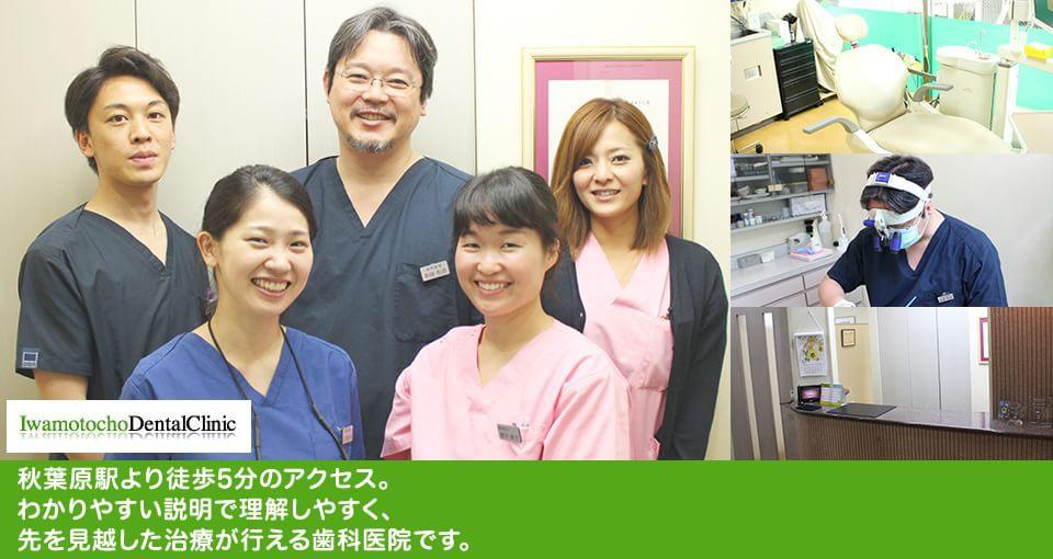 秋葉原駅より徒歩5分のアクセス。わかりやすい説明で理解しやすく、先を見越した治療が行える歯科医院です。
