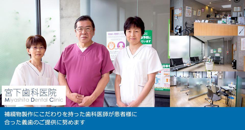 補綴物に精通した歯科医師が患者さまにぴったりの義歯をご提供いたします。