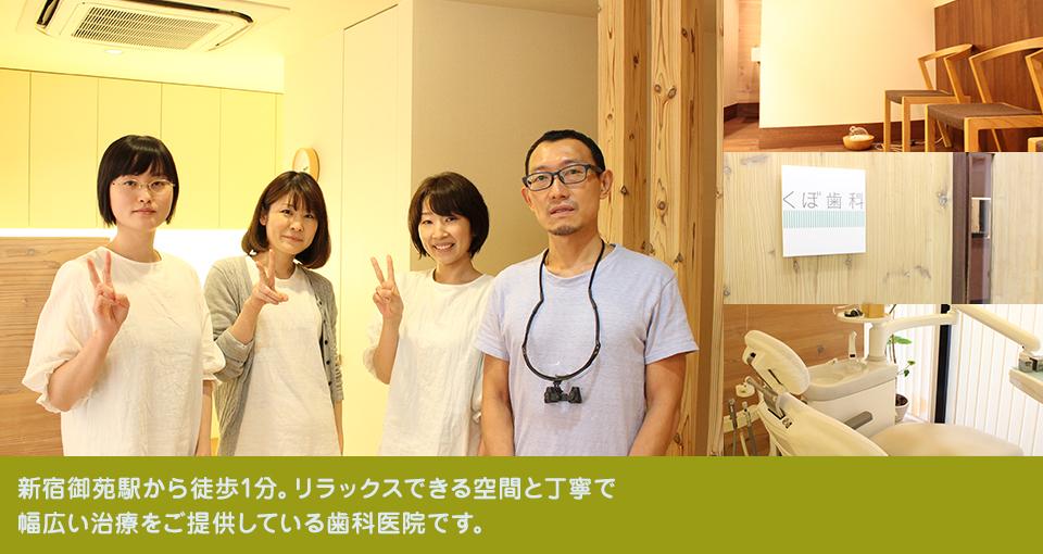 新宿御苑駅から徒歩1分。リラックスできる空間と丁寧で幅広い治療をご提供している歯科医院です。