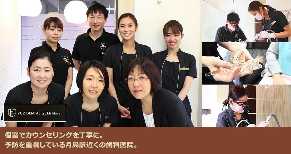 個室でカウンセリングを丁寧に。予防を重視している好き島駅近くの歯科医院。