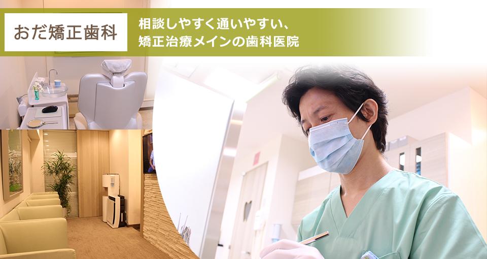 相談しやすく通いやすい、矯正治療メインの歯科医院