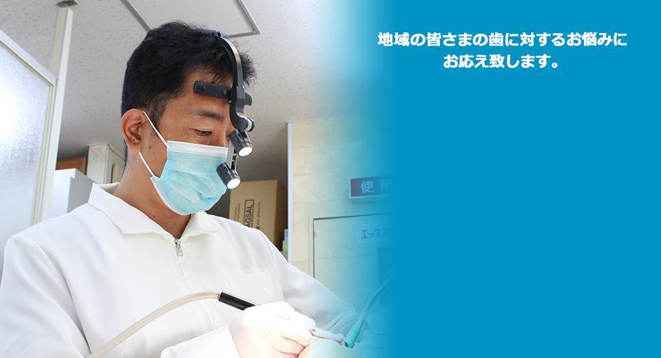 地域の皆さまの歯に対するお悩みを素早く解決致します。