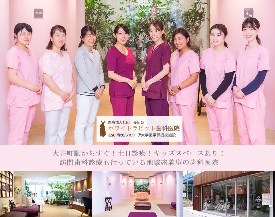 大井町駅からすぐ!土日診療!キッズスペースあり!訪問歯科診療も行っている地域密着型の歯科医院